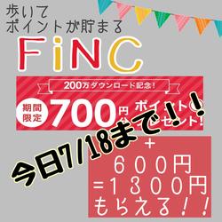 【本日最終日】何と!!今なら登録で700円!!さらに600円も!! 歩数でポイントGET!ダイエットアプリ「FiNC」