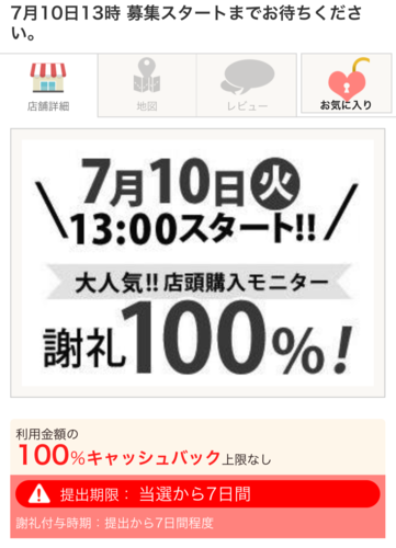 ファンくる 7/10の13時に何かがはじまる!!!!