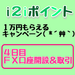 【i2i 1万円キャンペーン4日目】 FX口座開設&取引