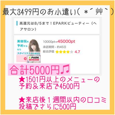 追記あり【出た高還元!】ポイントインカム EPARKビューティー  合計5000円!お小遣い稼げます!