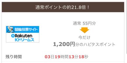 ハピタス   「Kドリームス」無料新規会員登録で1200円+楽天スーパーポイント1000円を稼げる!!