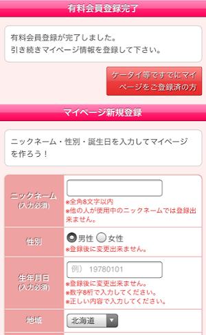 ポイントインカム 「K-Navi」有料会員登録で300円稼いできました♪