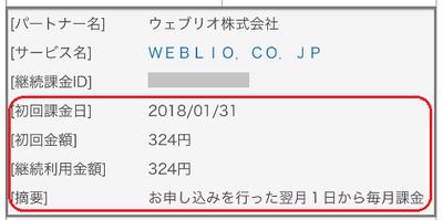追記訂正【重要!!】 「Weblio」キャリア決済の無料期間は登録月末まで&翌月継続ポイントも対象/クレカ決済は無料期間終了後月末までの解約でOK!