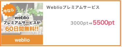 【重要追記アリ】ポイントインカム 英単語学習「Weblio プレミアムサービス」登録で即!550円がもらえます
