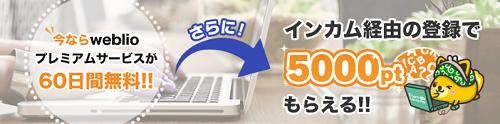 【まとめ記事】ポイントインカム 即!500円がもらえる英単語学習「Weblio プレミアムサービス」