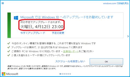 【重要!】Windows10のアップグレードが勝手に予約されていませんか?そのキャンセル方法