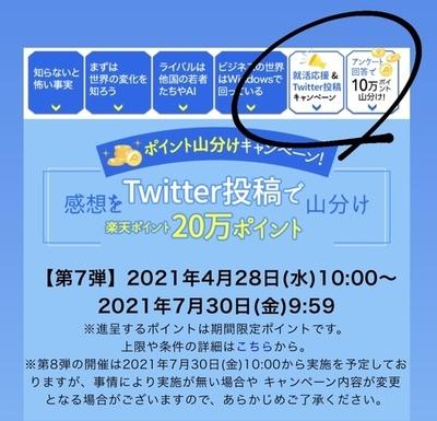 【楽天ポイント】ちょっと前の楽天×Twitterつぶやいて山分け、と最新sk-iiお気に入り登録で20ポイント