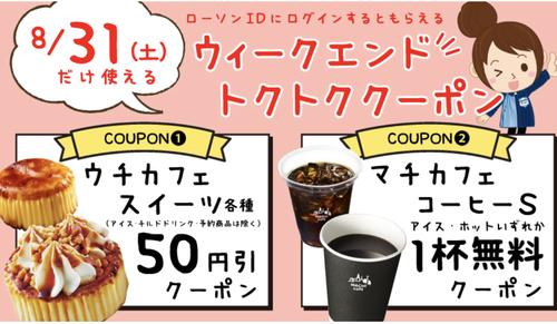 【本日限定】ローソンコーヒー無料クーポン出てます!