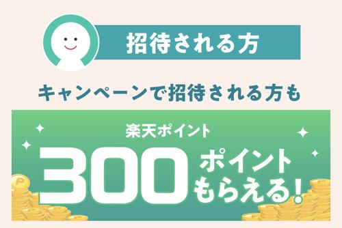 300 円 クーポン ラクマ
