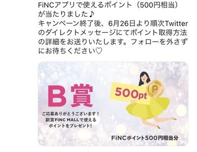 FiNC キャンペーン参加でもれなく500ポイント!お買いもの先着1万名にうどん&パスタも♪