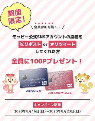 モッピー、リポストかリツイートで100円!