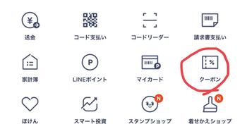 LINE Pay ローソンクーポン100円(101円~OK)届いています