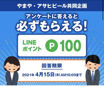 急げ!アンケート回答でLINEポイントP100!