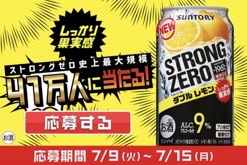 【大量当選懸賞@41名】ストロングゼロダブルレモン(~7/15)