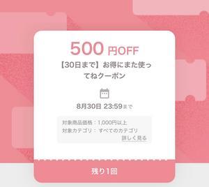 【追記:1000円クーポンもメルカリも】PayPayフリマ500円クーポン来てます!ということは・・・( *´艸`)と、ネコポス170円!