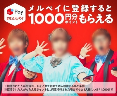 メルペイ新規登録で1000円!メルカリ登録さらに300円!
