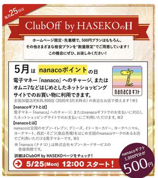 【先着】12時から!nanaco1000円が半額で買える♡