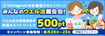 今日はウエル活!事前にやることとワラウに報告で50円♡(行けなかった人も可)