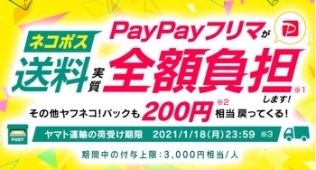 【PayPayフリマ】ヤフネコの送料が戻ってくる!ネコポス実質無料!安いのを出すチャンス!