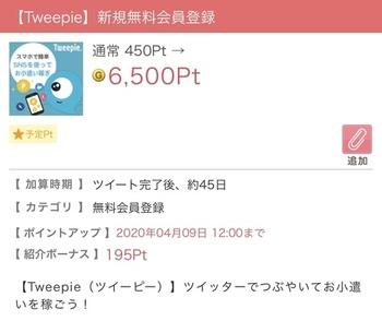 ゲットマネー 会員登録とツイートで650円!