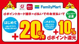 【d払い還元キャンペーン】ファミマ最大20%、丸亀製麺20%、コークオン30%、さらに新規久しぶり50%
