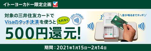 三井住友VISAタッチ×イトーヨーカドー2500円以上500円還元!(1/15~2/14)