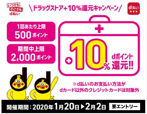 d払い×ドラッグストア 10%還元!(1/20-2/2)