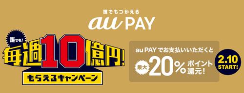 【固定】auPAY誰でも20%還元!(2/10~3/29)