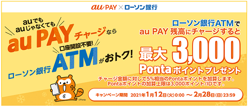 【auPAY】ローソン銀行ATMからau PAYにチャージで5%のPontaポイント還元!(1/12~2/28)
