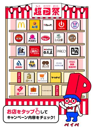 【10/17~超PayPay祭】10/17と11/14・15は100%還元のチャンス!11/9からサンプル百貨店40%還元!