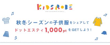 【ポイント付与・終了】.st 不要な秋冬子供服を5点以上発送して1000ポイント!