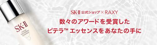 初・楽天RAXYボックス申し込みました♡11月はSK-Ⅱ