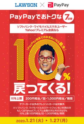 ローソン×PayPay  5%か10%還元(1/21-1/27)