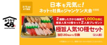 くら寿司、1000円分タダでもらえるじゃんけん大会(3/1〜3/5の10時〜13時)