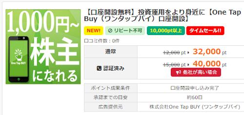 【終了】i2iポイント 口座開設のみで4000円!とエントリーで80円