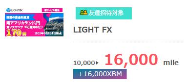 報酬8000円のLIGHT FXの取引、30回やりはじめました!