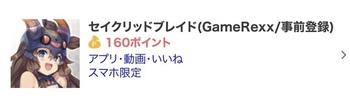ちょびリッチ アプリ予約で80円!