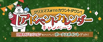 アメフリ、アドベントカレンダー今年も今日からはじまりました!全クリで1万円( *´艸`)