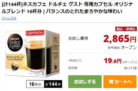 サンプル百貨店 ドルチェグスト9箱2865円!1箱300円ちょい!