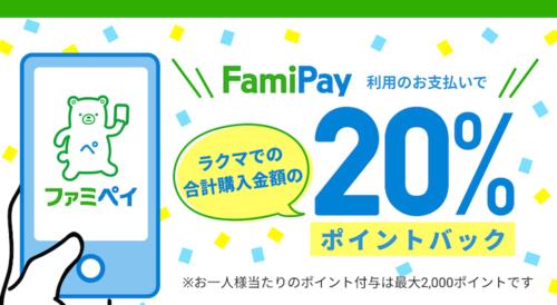 ラクマ×ファミペイの支払いで楽天ポイント20%還元!