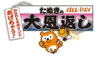 【12月auPAY】「たぬきの大恩返し」マツモトキヨシ・ほっともっと・オーケーで20%還元