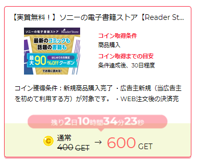 itsmon Reader Store電子書籍購入で最大569円のお小遣い!