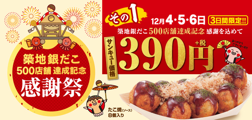 銀だこ390円!12/4-12/6