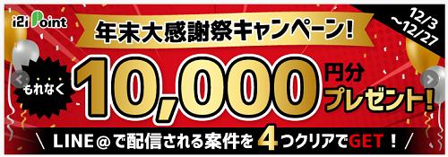 1~6日目(12/5~10) i2iポイント1万円もらえるキャンペーン情報♪