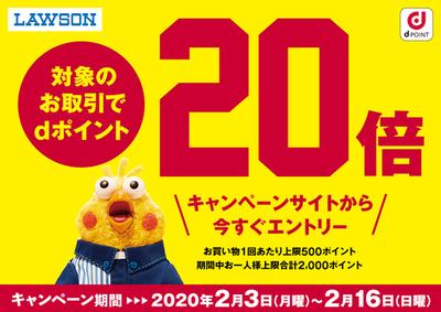 ローソン×dポイント20倍!マチカフェP50!(2/3-2/16)