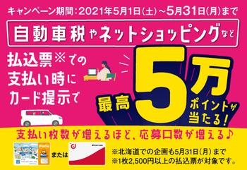 【自動車税①】ローソン、収納代行支払いで最大5万円当たる!