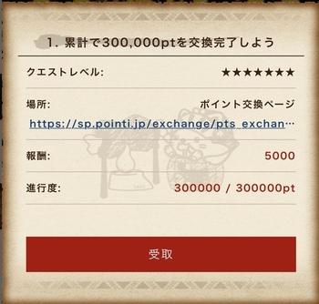 ポイントハンター、上級クエストもクリアで500円もらいました٩(ˊᗜˋ*)و