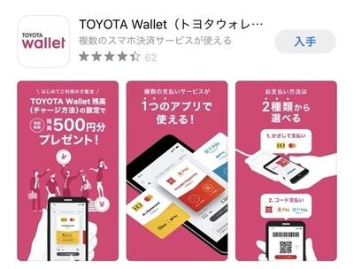 TOYOTA Wallet(トヨタウォレット)新規登録、チャージ設定で500円!