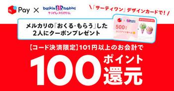 メルペイおくる・もらうで1円以上送ってサーティワン100ポイント還元!!