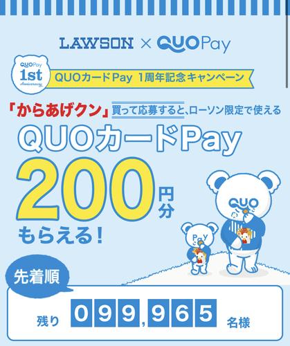 本日まで!【先着10万】からあげクン買ってQUOカードペイ200円もらえる!さっそくやりました
